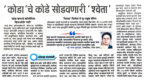 Article published in Maharashtra Times July 2020